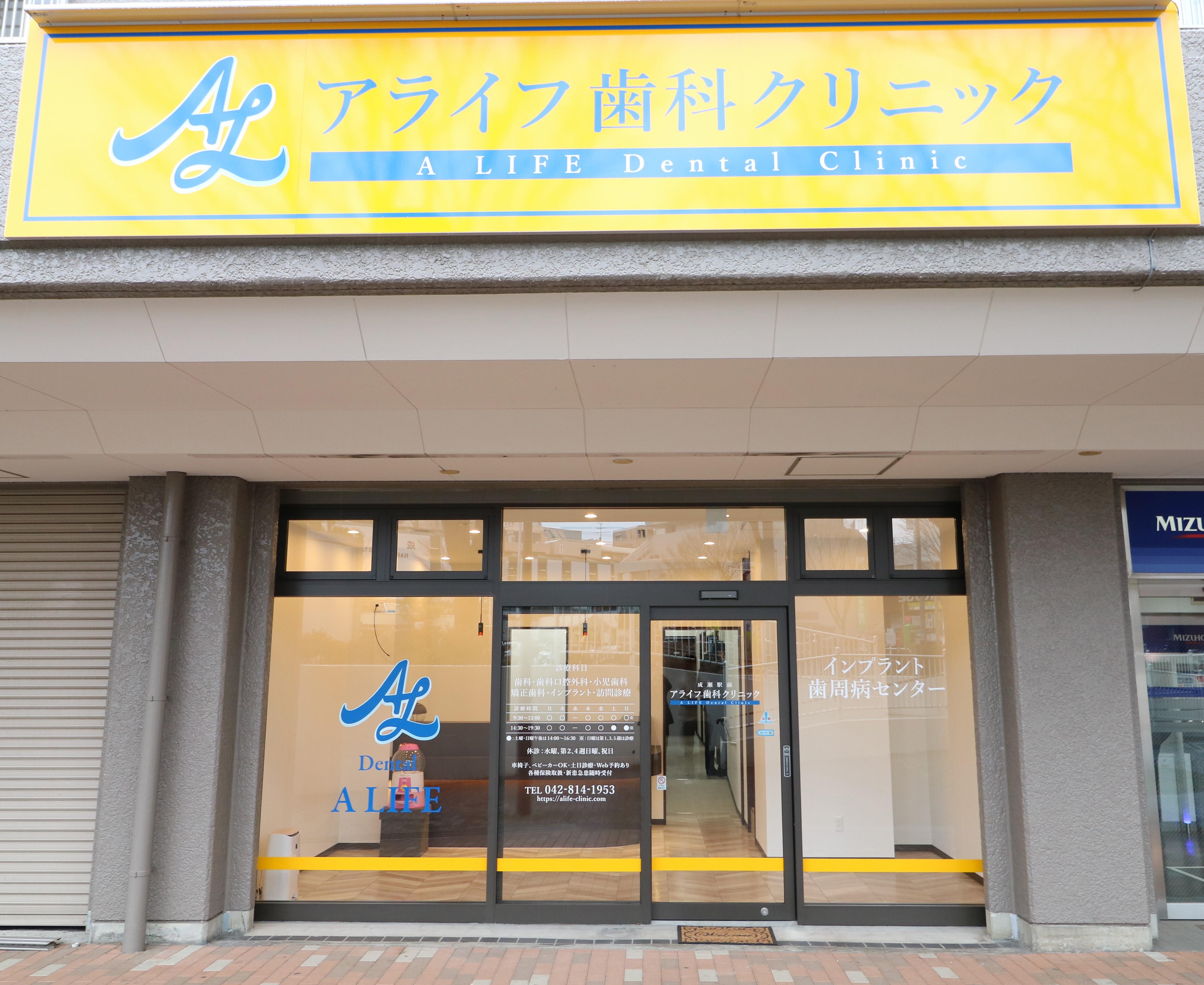 町田 市 成瀬 郵便 番号